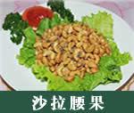 日本酸藕片