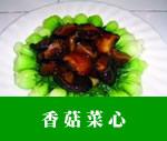 视频:香菇菜心