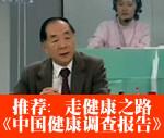 健康之路-中国健康调查报告